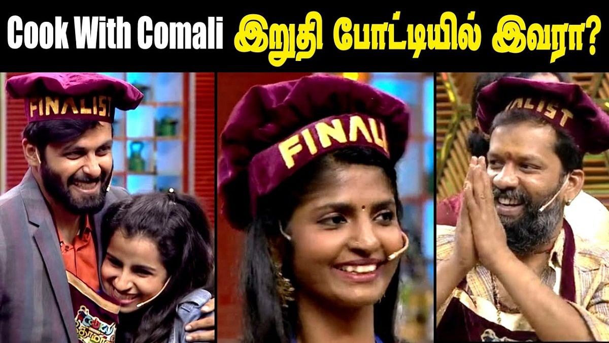 Cook With Comali 2 finale Winner