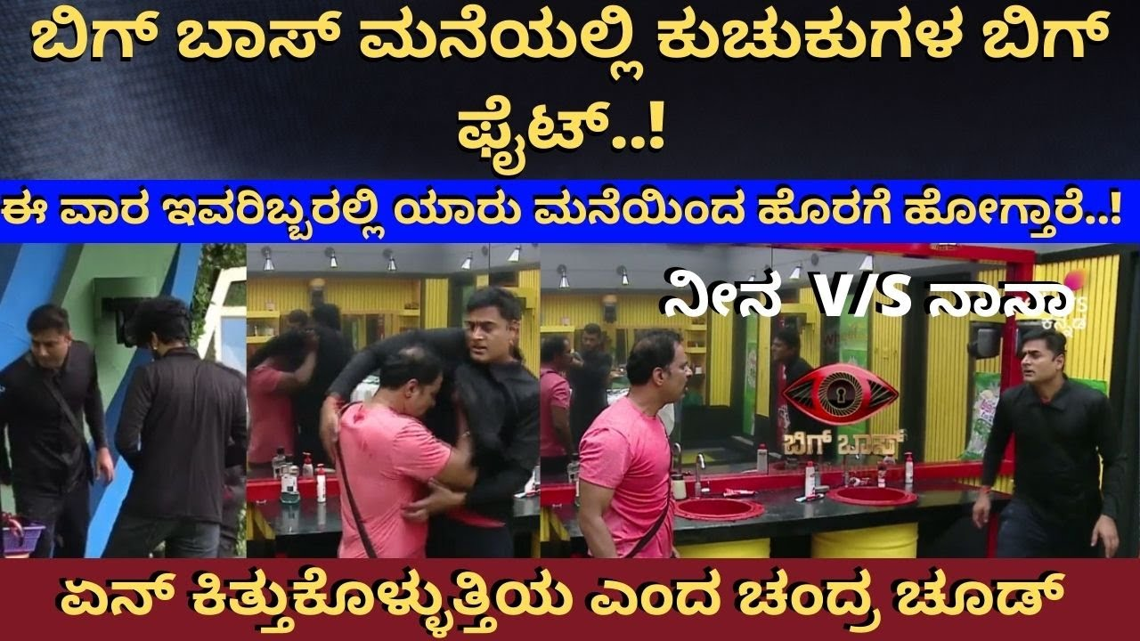 BBK8 elimination Chakravarthy