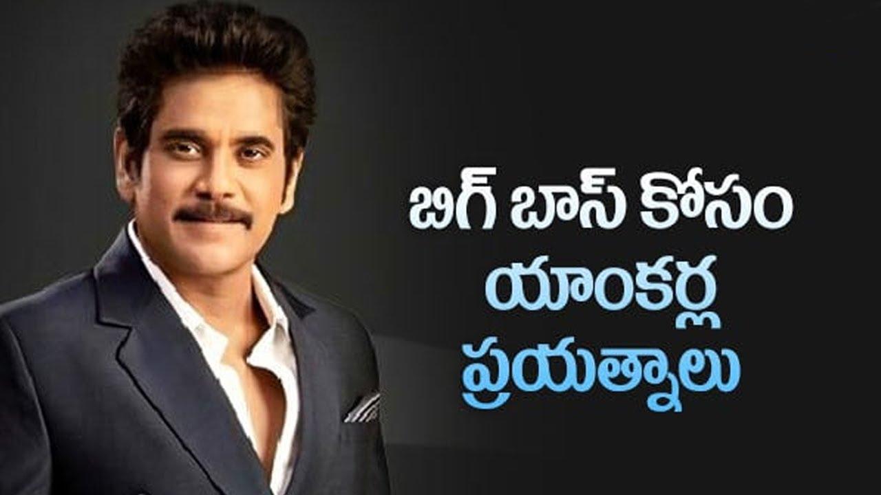 Bigg Boss Telugu 5 leaks