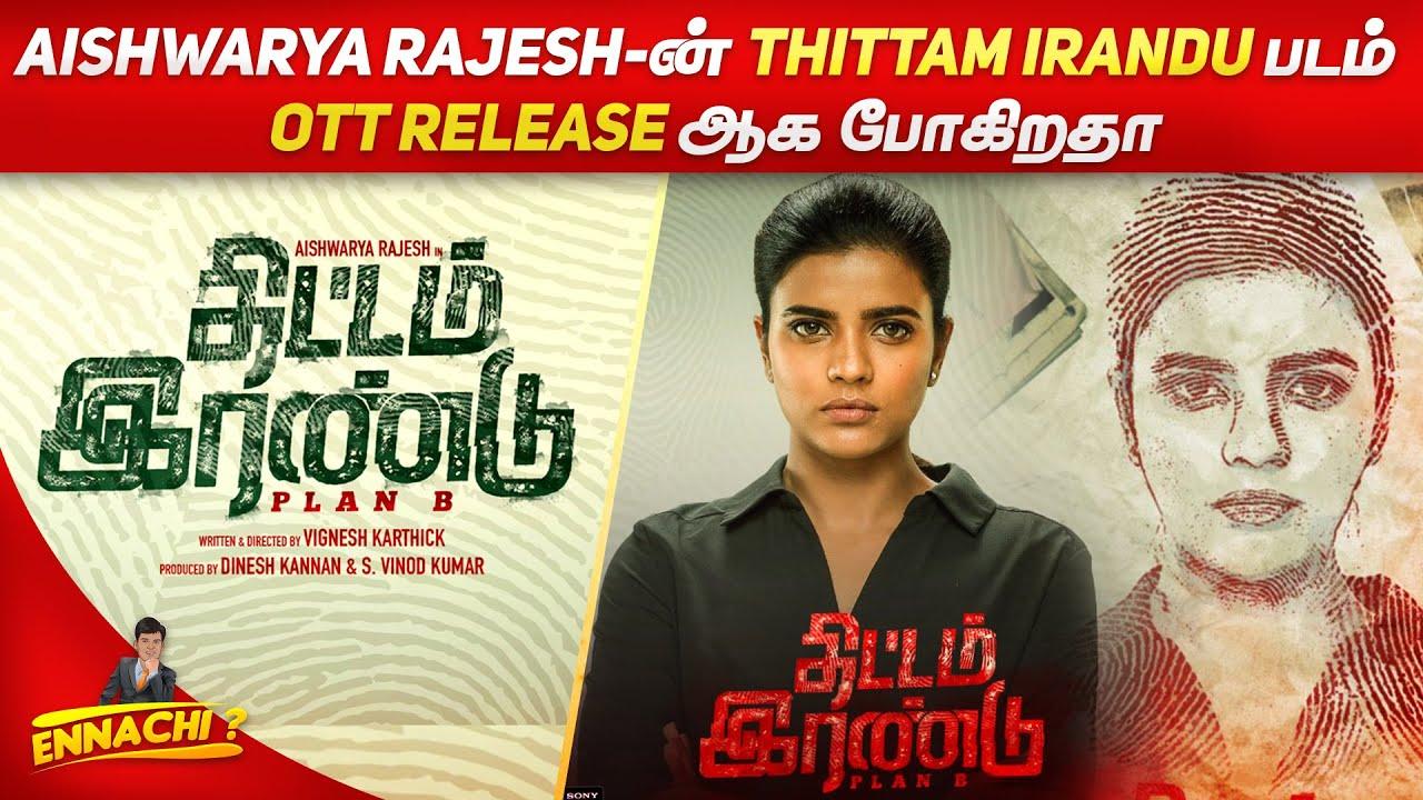 Thittam Irandu release date