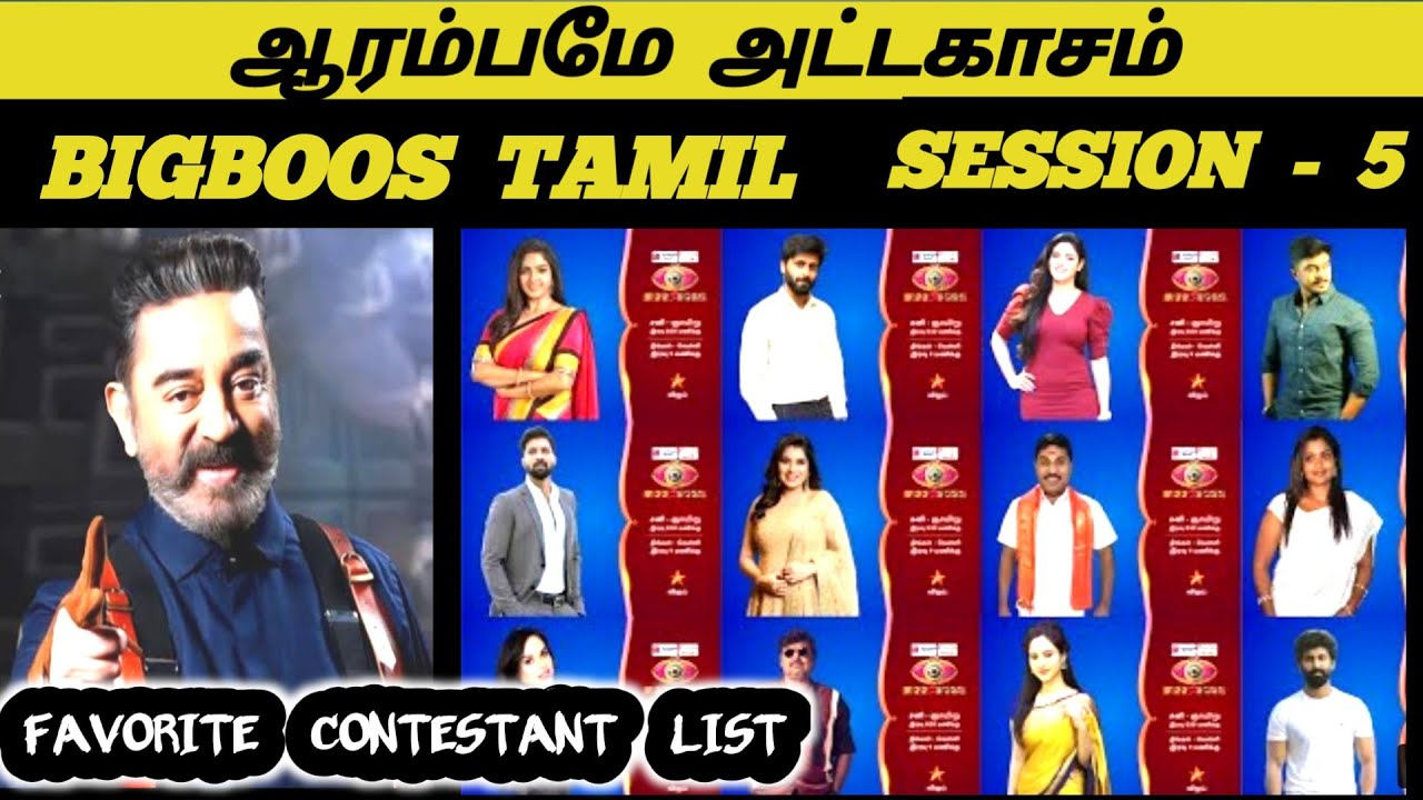 BB5 Tamil contestants list